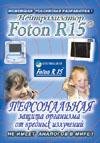 Нейтрализатор вредного излучения Foton R15