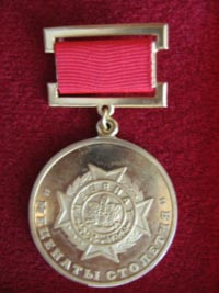 медаль Честь и польза