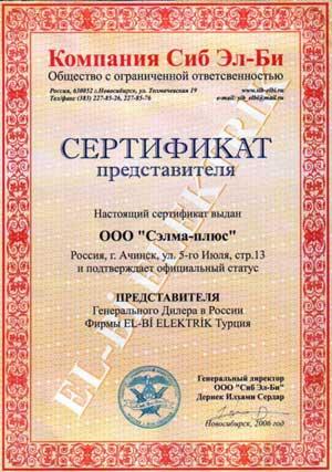 Сертификат EL-BI ELEKTRIK