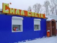 """ООО """"Сэлма плюс"""". Магазин """"СИЛА СВЕТА"""" Адрес: г. Ачинск, торговый ряд возле ГУСа"""