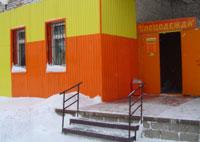 """Сэлма плюс. Склад-магазин """"СПЕЦОДЕЖДА"""" Адрес: г. Ачинск, ул. 5-го Июля, 13"""